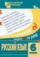 Русский язык 6 кл. Разноуровневые задания